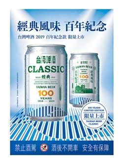 台灣啤酒慶百歲推限定包裝