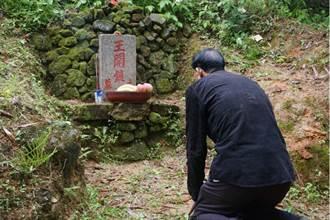 殉國烈士百年冥誕 王開鎖之子為父立墓碑心願得償