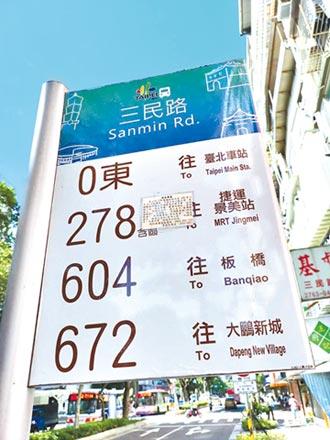 字小位置高 公車站牌告示 被批貼好看