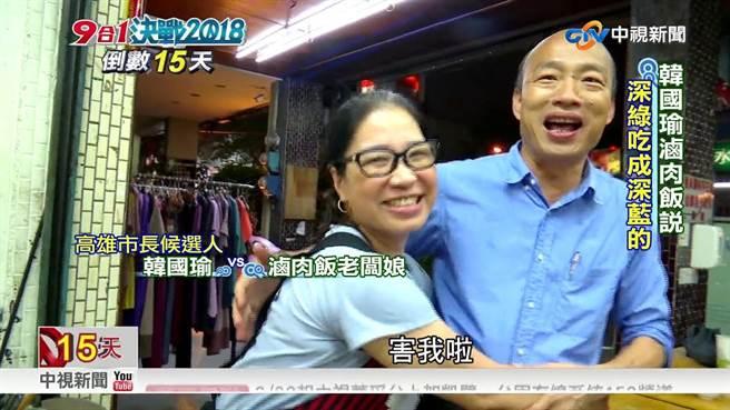 高雄市長韓國瑜(右)。(圖/本報系影音截圖)