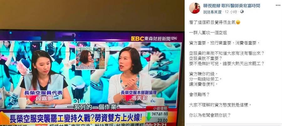 眼科醫師黃宥嘉在臉書發文挺長榮空服員。(翻攝睛視媳婦 眼科醫師黃宥嘉時間臉書)