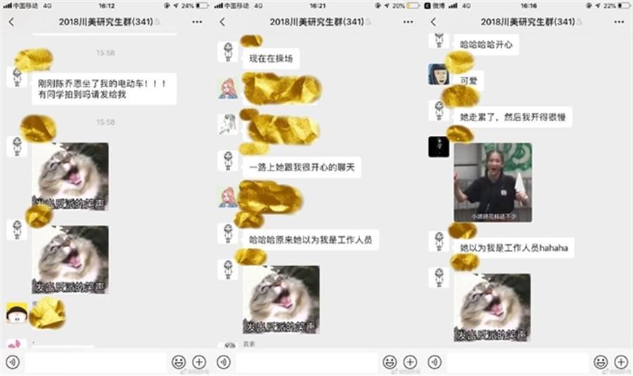 載到陳喬恩的網友對話曝光。(圖/翻攝自偶像包袱走失中心微博)