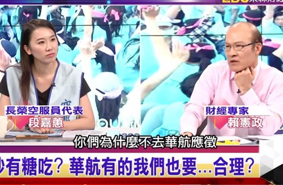 財經專家賴憲政當面問罷工空姐,為何不去華航應徵?(取自YouTube)