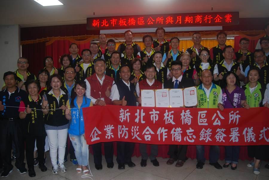 新北市板橋區公所與在地企業「月翔商行」簽署企業防災合作備忘錄(MOU)。(葉書宏翻攝)