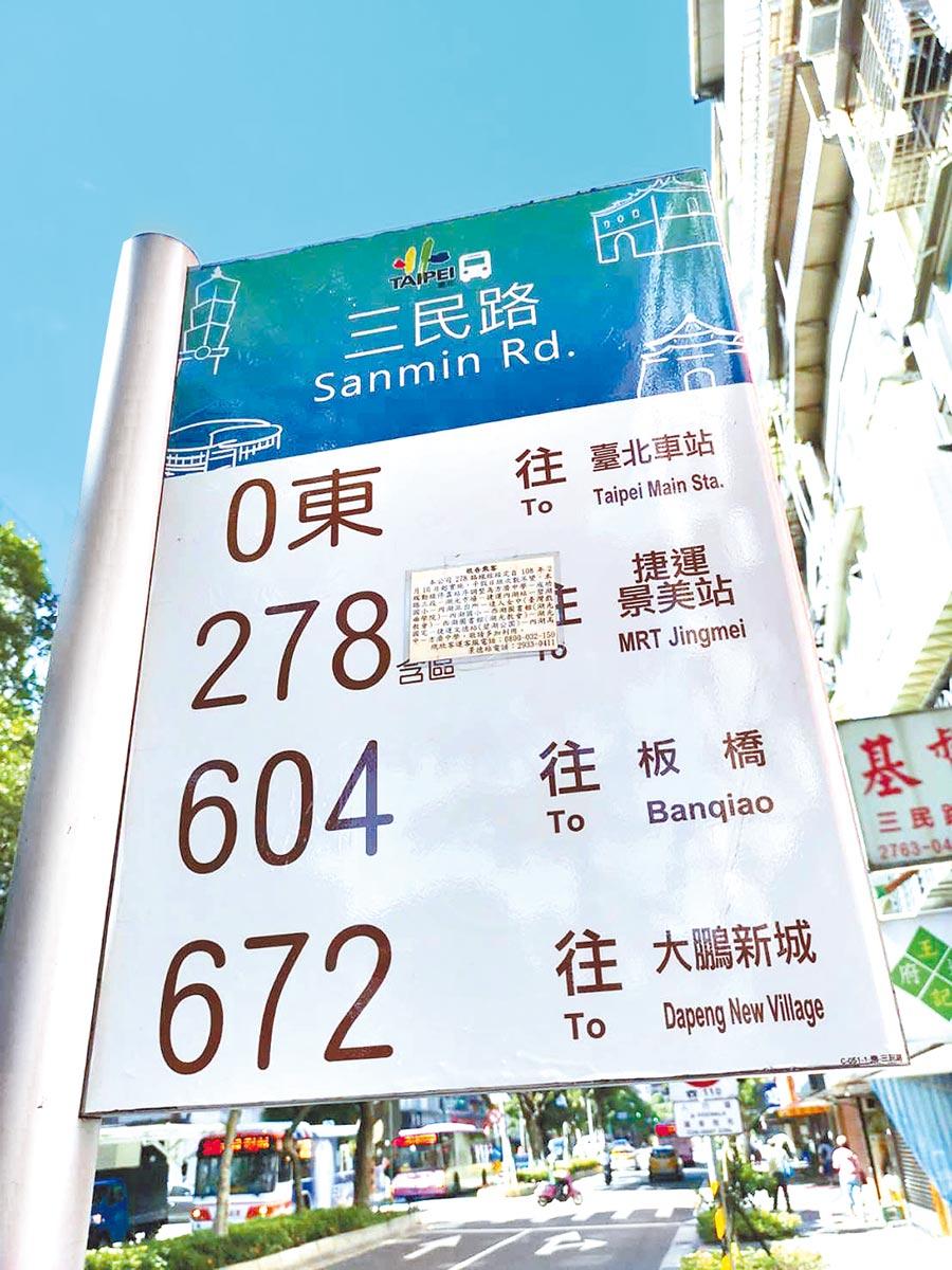 有民發現公車站牌上貼有告示,但告示又高、字又小,根本看不清楚。(張立勳翻攝)