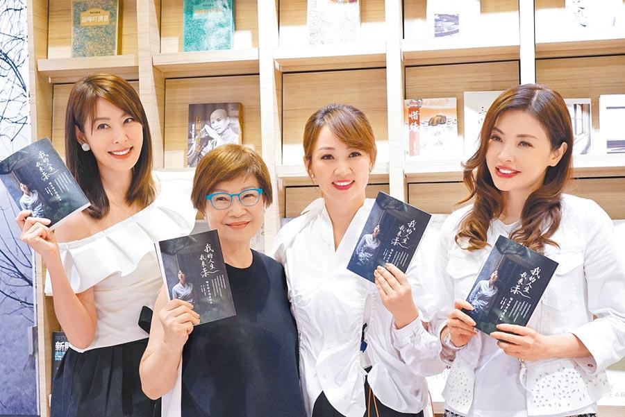 郁方(右二)出書,好友何如芸(右起)、郁方的婆婆及好友賈永婕昨到場助陣。