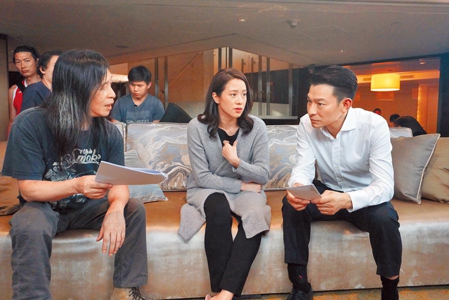 導演邱禮濤(左起)、林嘉欣、劉德華拍電影合作愉快。