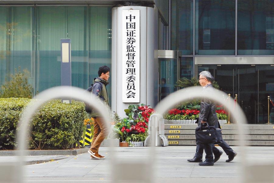 大陸證監會門前。(中新社資料照片)