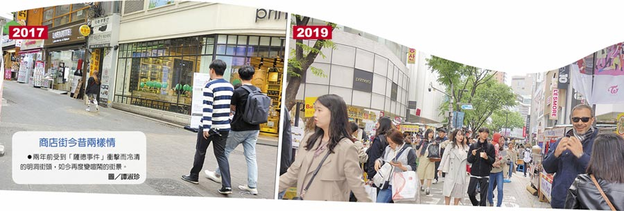 商店街今昔兩樣情兩年前受到「薩德事件」衝擊而冷清的明洞街頭,如今再度變喧鬧的街景。圖/譚淑珍