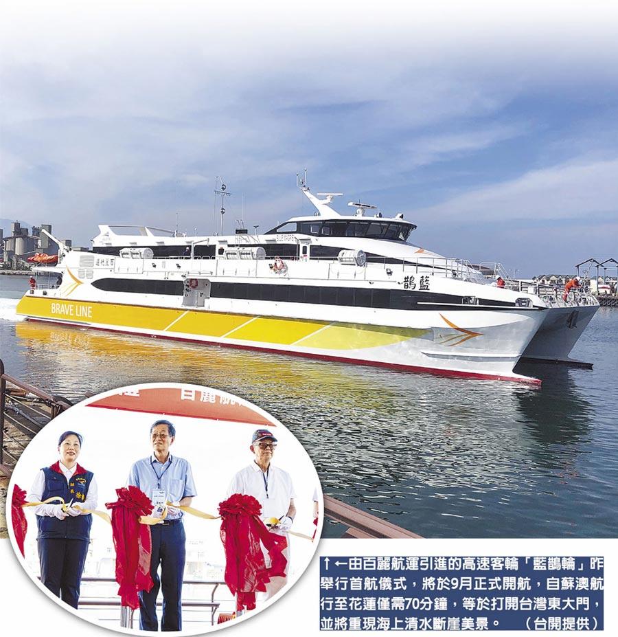 由百麗航運引進的高速客輪「藍鵲輪」昨舉行首航儀式,將於9月正式開航,自蘇澳航行至花蓮僅需70分鐘,等於打開台灣東大門,並將重現海上清水斷崖美景。(台開提供)