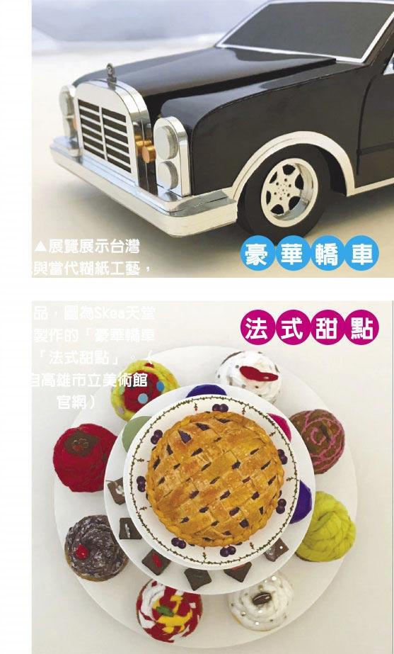 展覽展示台灣傳統與當代糊紙工藝,包含現代的奢侈品與科技產品,圖為Skea天堂紙紮製作的「豪華轎車」與「法式甜點」。(取自高雄市立美術館官網)