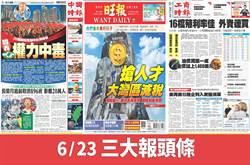 6月23日三大報頭版要聞