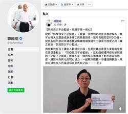 韓國瑜臉書深夜發文 重申重點「防疫不分藍綠」