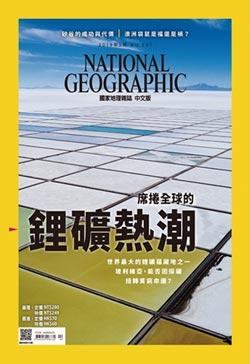 國家地理雜誌 用知識開啟每個世代