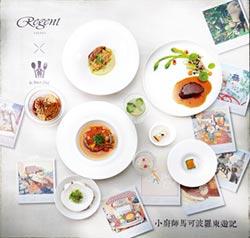 晶華酒店小廚師2.0 歐亞美饌上桌