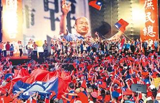 新聞透視》挺韓第4場造勢大會 擠爆台中!紅黑派團結燕 挺瑜再下一城