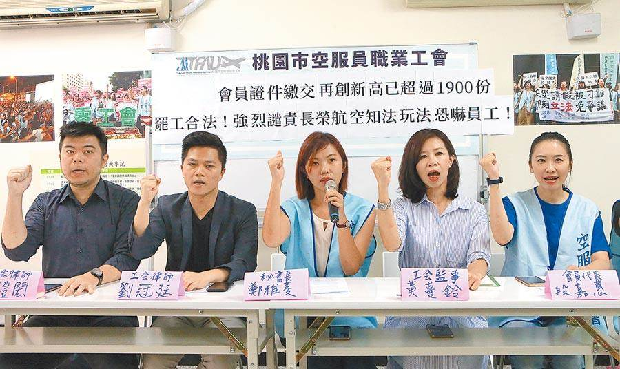 長榮空服工會罷工行動,被網友指出溝通過程、訴求內容上的瑕疵。(報系資料照,趙雙傑攝)