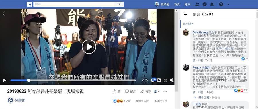 勞動部臉書昨(22)日貼出部長許銘春探視空服員影音,隨即遭長榮留守員工灌爆。(勞動部臉書截圖)