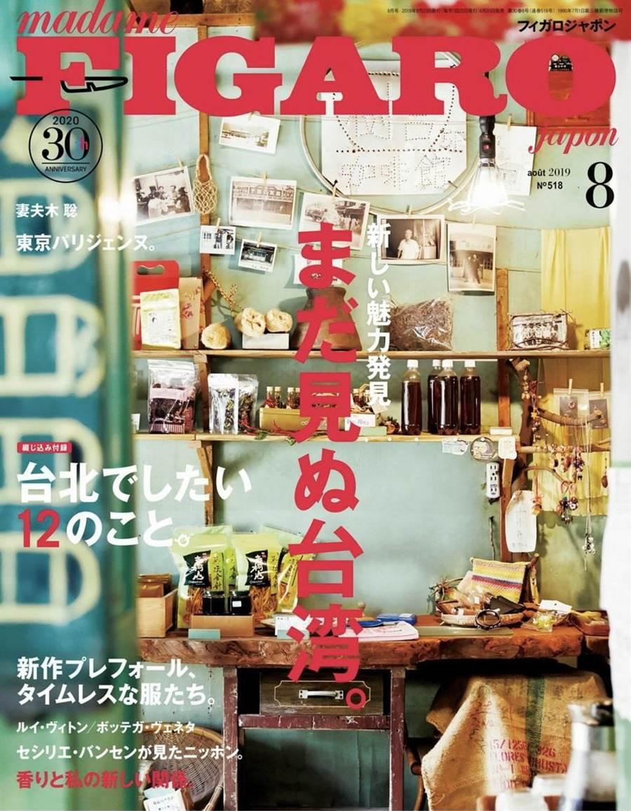 台南巷弄美食再登上日本流行生活雜誌。(程炳璋翻攝)