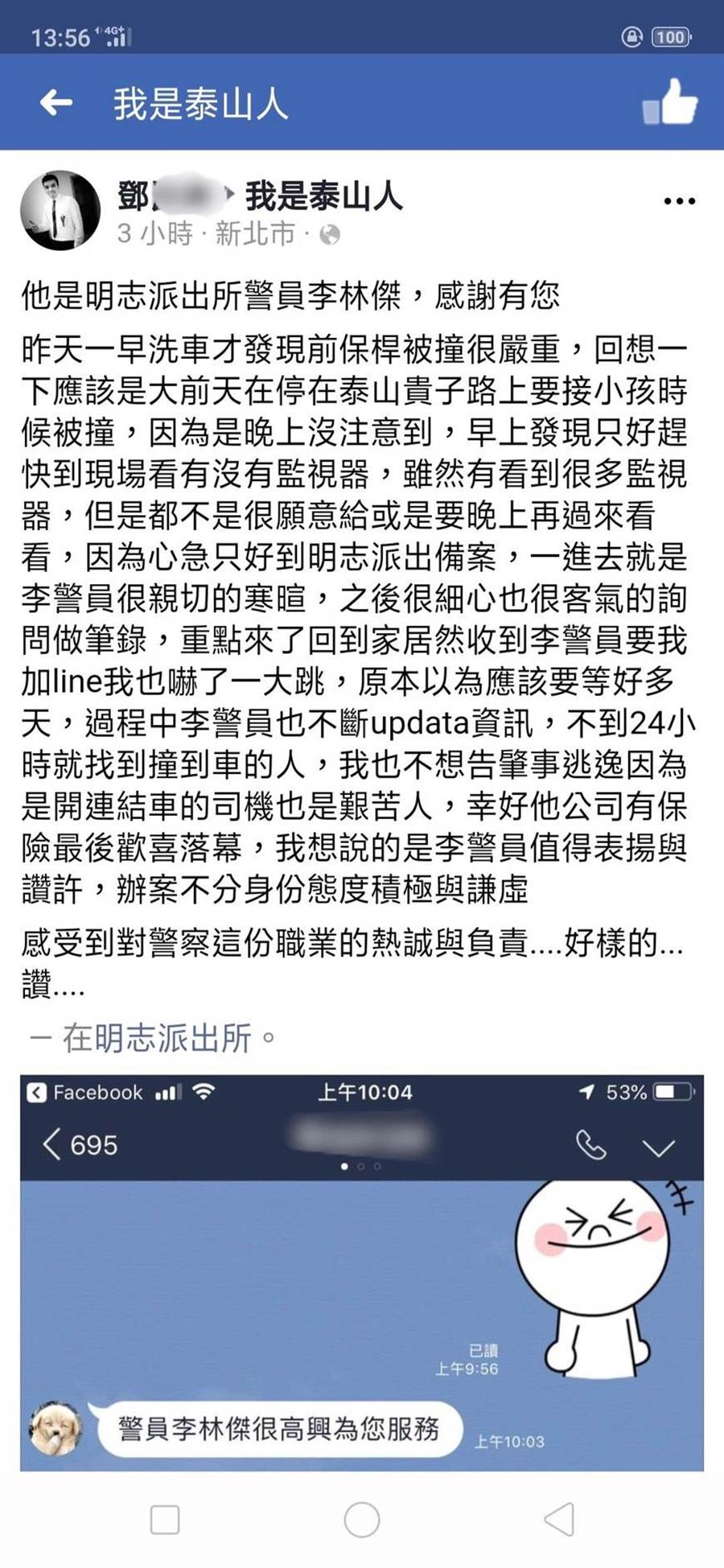 鄧男在臉書社團「我是泰山人」po文,大讚李員熱心又有耐心,直呼「好樣的」。(吳亮賢翻攝)