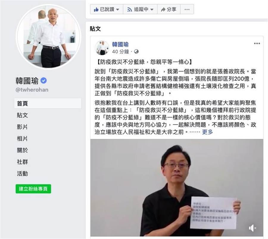 高雄市長韓國瑜23日深夜於臉書發文,為先前台上說錯台南登革熱死亡人數致歉,但強調他的重點是「防疫不分藍綠」。(翻攝自韓國瑜臉書)