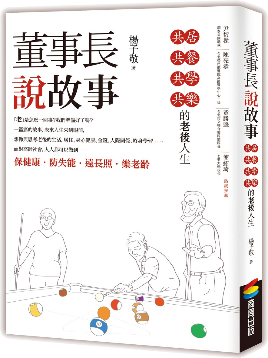 楊子敬董事長說故事。圖/潤福生活事業股份有限公司提供