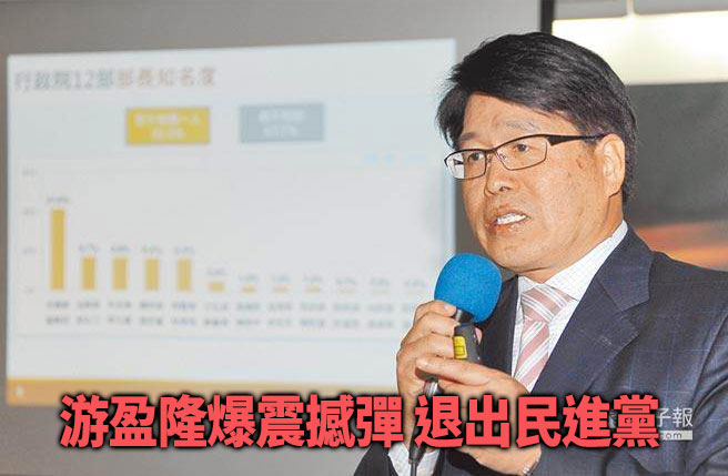 游盈隆爆震撼彈 宣布退出民進黨