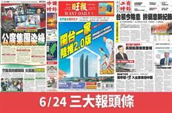 6月24日三大報頭條要聞