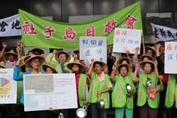 社子島居民三度抗議 痛批北市府「假開發、真搶地」