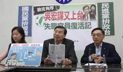 吳宏謀將接中郵董座 藍委批民進黨只有派系分贓