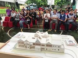 提升新竹市幼兒園名額 高峰國小非營利幼兒園動工