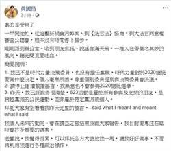 時力總統人選未定 黃國昌:無意也不參與2020