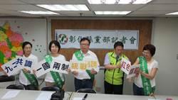 彰化縣藍綠立委選舉 四選區都男女對決