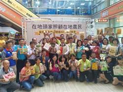 台南農產伴手禮搶攻南科市場 商機上看7000萬