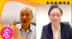 韓國瑜上「高雄林小姐」直播 驚喜與張善政同框
