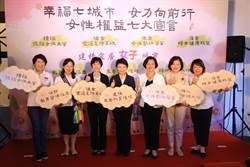 女性撐起半邊天!盧秀燕邀女性縣市長齊聚展現女力