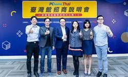 貿協攜手PChome Thai建置台灣館 搶攻泰國電商市場