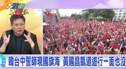 《大政治大爆卦》韓台中誓師國旗海 凱道遊行呢?
