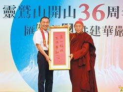 靈鷲山36周年 捐500戶火災警報器
