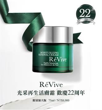 頂級保養ReVive歡慶22周年 推光采再生活膚霜限量加大版