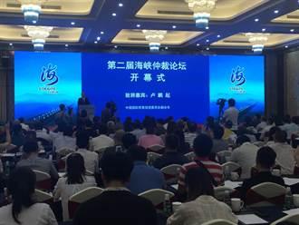 第二屆海峽仲裁論壇 福建平潭擴大舉辦