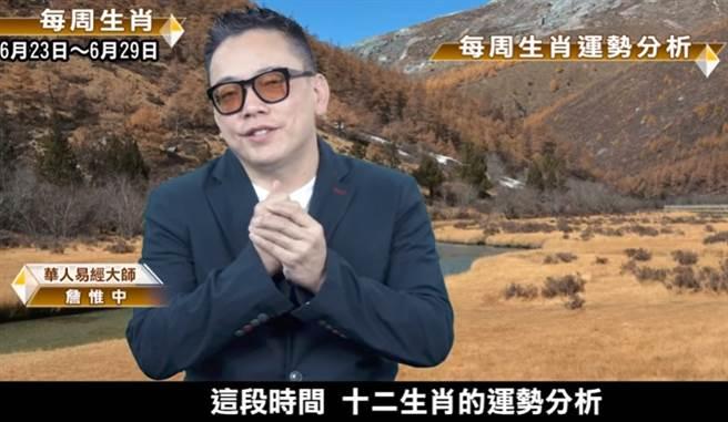 命理老師詹惟中分析本週十二生肖運勢。(圖/翻攝自Youtube)
