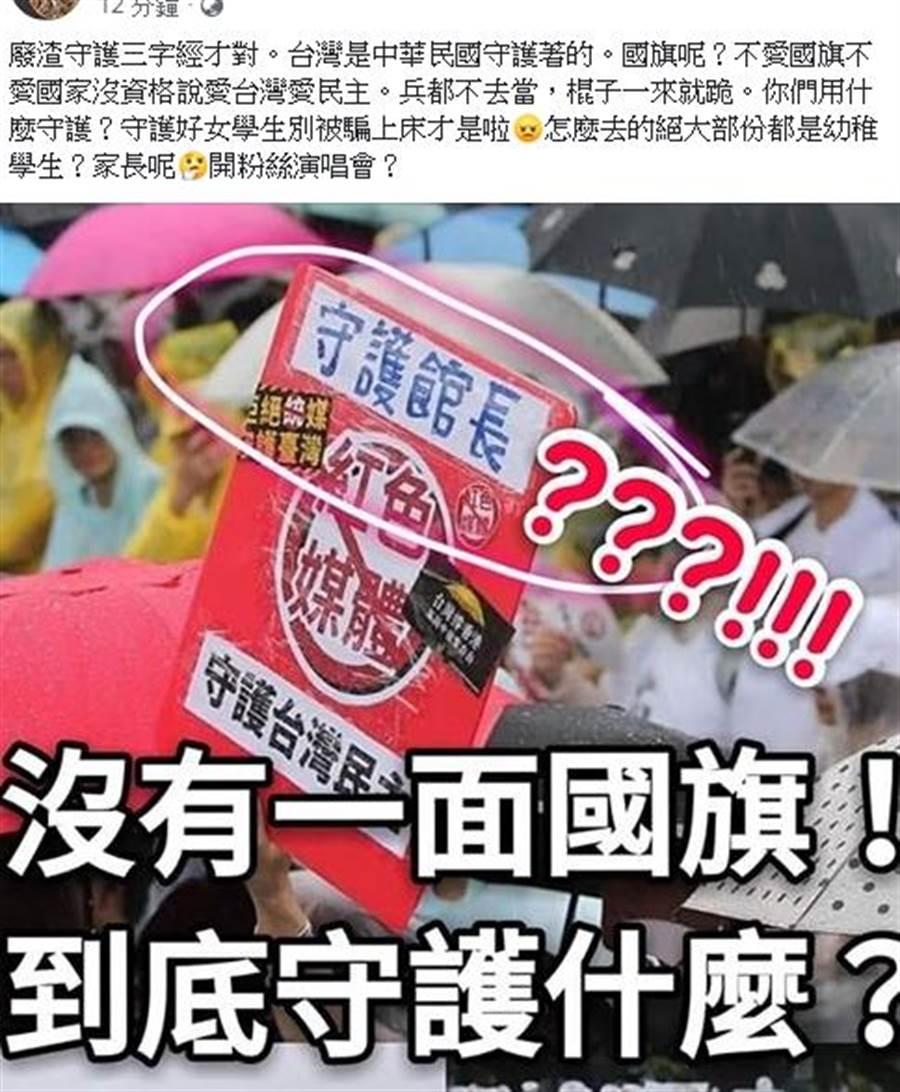 網友質疑館長與黃國昌,「國旗呢?不愛國旗不愛國家沒資格說愛台灣愛民主。」(韓家軍-新生社團)