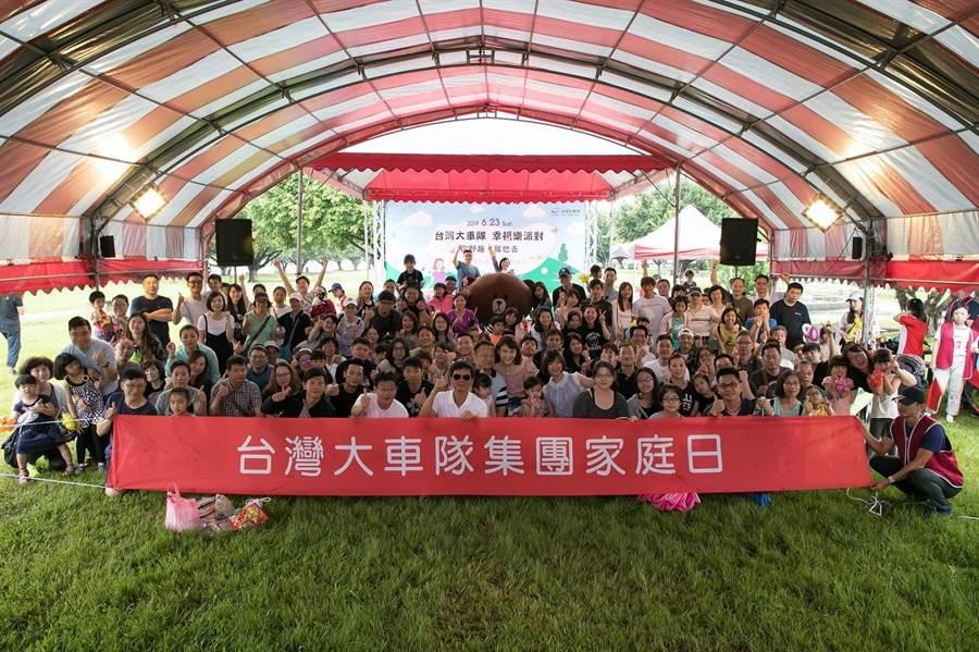 【圖一】台灣大車隊盛大舉辦2019集團家庭日,打造和員工心同在的幸福企業。圖:業者提供