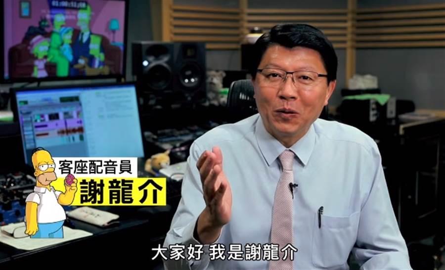 台南市市議員謝龍介跨界為《辛普森家庭》配音。(圖/翻攝自FOX臉書)