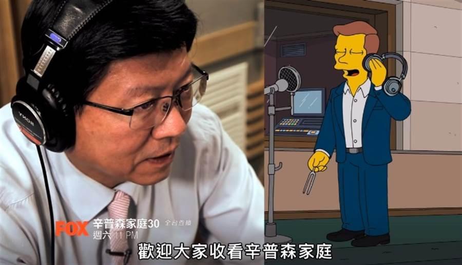 謝龍介跨界為《辛普森家庭》配音。(圖/翻攝自FOX臉書)
