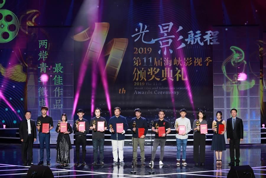第11屆海峽影視季頒獎典禮,兩岸創作微電影,10位獲獎青年接受表揚。