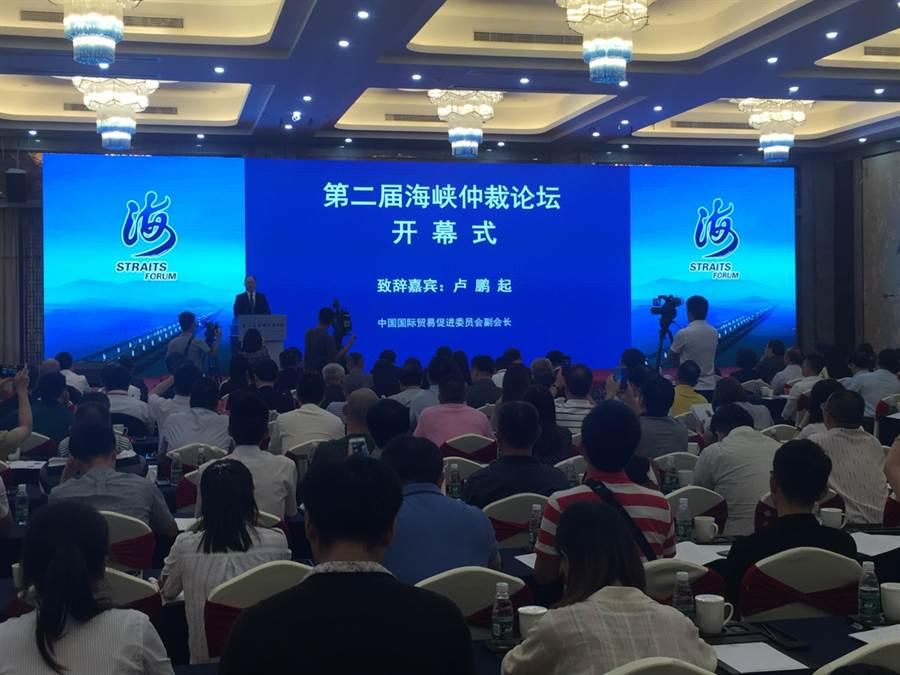 第二屆海峽仲裁論壇在福建平潭舉辦,中國國際貿促會副會長盧鵬起致詞