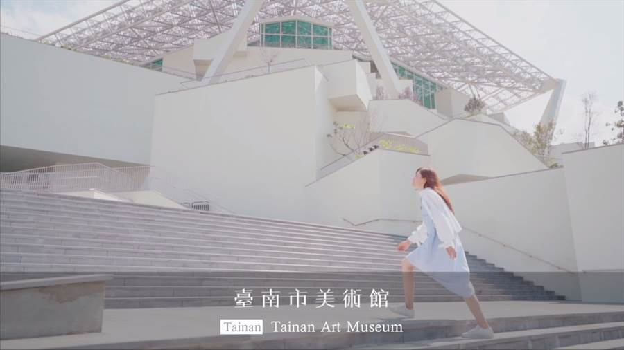 台南市美術館。(圖取自台南觀旅局官網)