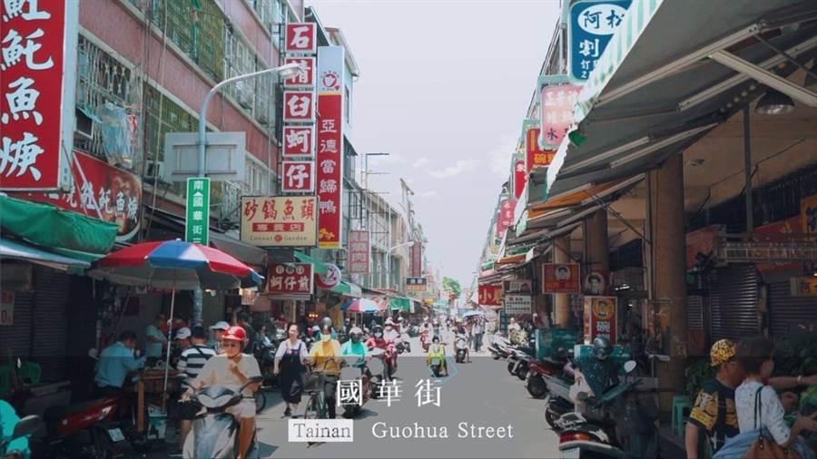 台南國華街美。(圖取自台南觀旅局官網)